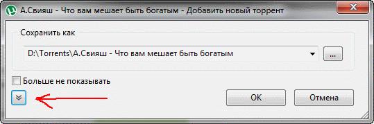 Программу для открытия аудиокниг