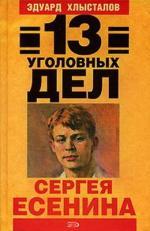 Аудиокнига 13 уголовных дел Сергея Есенина