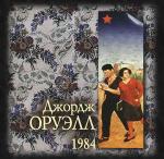 Аудиокнига 1984 [Иван Литвинов]