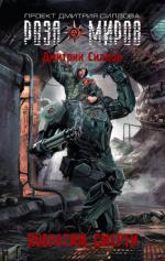 Аудиокнига S.T.A.L.K.E.R. / Снайпер. Книга 12. Роза Миров: Побратим смерти
