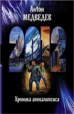 Аудиокнига 2012. Хроника Апокалипсиса