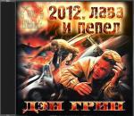 Аудиокнига 2012. Лава и Пепел