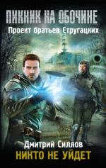 Аудиокнига S.T.A.L.K.E.R. / Снайпер. Книга 13. Пикник на обочине: Никто не уйдет