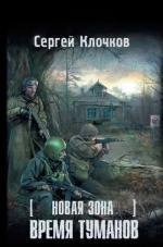 Аудиокнига S.T.A.L.K.E.R./ Новая зона. Книга 2. Время туманов