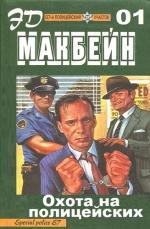 Аудиокнига 87-й полицейский участок. Книга 1. Охота на полицейских