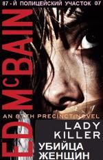 Аудиокнига 87-й полицейский участок. Книга 7. Убийца женщин