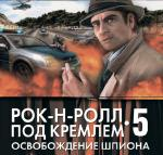 Аудиокнига  Рок-н-ролл под Кремлем 5. Освобождение шпиона