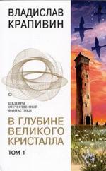 Аудиокнига  Серия «В глубине Великого Кристалла» (7 книг)