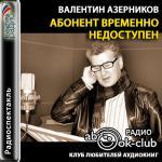 Аудиокнига Абонент временно не доступен