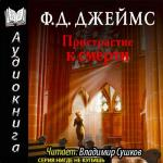 Аудиокнига Адам Дэлглиш. Книга 8. Пристрастие к смерти
