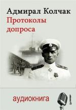 Аудиокнига Адмирал Колчак. Протоколы допроса