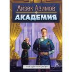Аудиокнига Академия