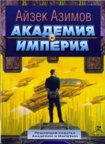 Аудиокнига Академия и Империя