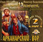 Аудиокнига Академия Колдовства