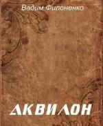 Аудиокнига Аквилон