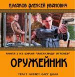 Аудиокнига Александр Агренев. Книга 2. Оружейник
