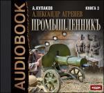 Аудиокнига Лександр Агренев. Книга 0. Промышленникъ
