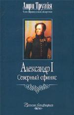 Аудиокнига Александр I. Северный Сфинкс