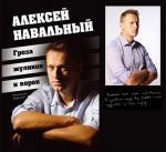 Аудиокнига Алексей Навальный. Гроза жуликов и воров