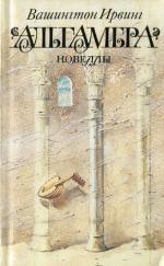 Аудиокнига Альгамбра