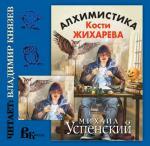 Аудиокнига Алхимистика Кости Жихарева