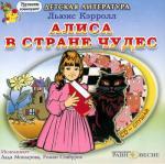 Аудиокнига Алиса в Стране чудес
