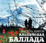 Аудиокнига Альпийская баллада