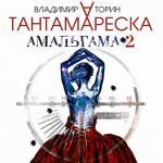 Аудиокнига Амальгама. Книга 2. Тантамареска