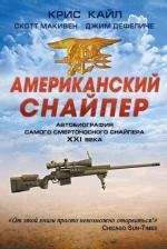 Аудиокнига Американский снайпер