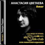 Аудиокнига Amor