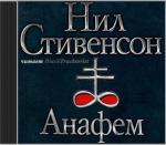 Аудиокнига Анафем