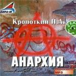 Аудиокнига Анархия