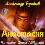 Аудиокнига Анастасия