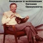 Аудиокнига Анекдоты от Евгения Оршуловича
