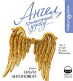 Аудиокнига Ангел, приносящий удачу