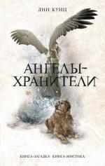 Аудиокнига Ангелы-хранители
