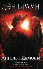 Аудиокнига Ангелы и демоны