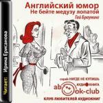 Аудиокнига Английский юмор или Не бейте медузу лопатой