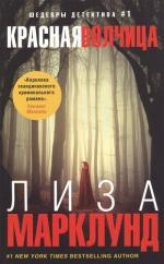 Аудиокнига Анника Бенгтзон. Книга 5. Красная волчица
