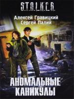 Аудиокнига Аномальные каникулы
