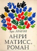 Аудиокнига Анри Матисс