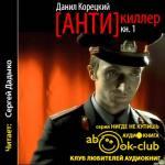 Аудиокнига Антикиллер. Книга 1