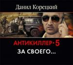 Аудиокнига Антикиллер 5: За своего…