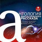 Аудиокнига Антология фантастического рассказа