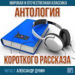Аудиокнига Антология короткого рассказа. Часть 1
