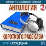 Аудиокнига Антология короткого рассказа. Часть 2
