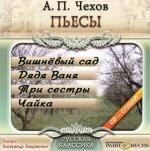 Аудиокнига Антон Павлович Чехов. Пьесы