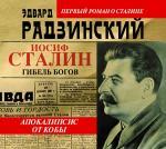 Аудиокнига Апокалипсис от Кобы. Иосиф Сталин. Гибель богов