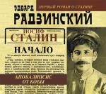 Аудиокнига Апокалипсис от Кобы. Иосиф Сталин. Начало