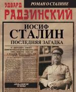 Аудиокнига Апокалипсис от Кобы. Иосиф Сталин. Последняя загадка
